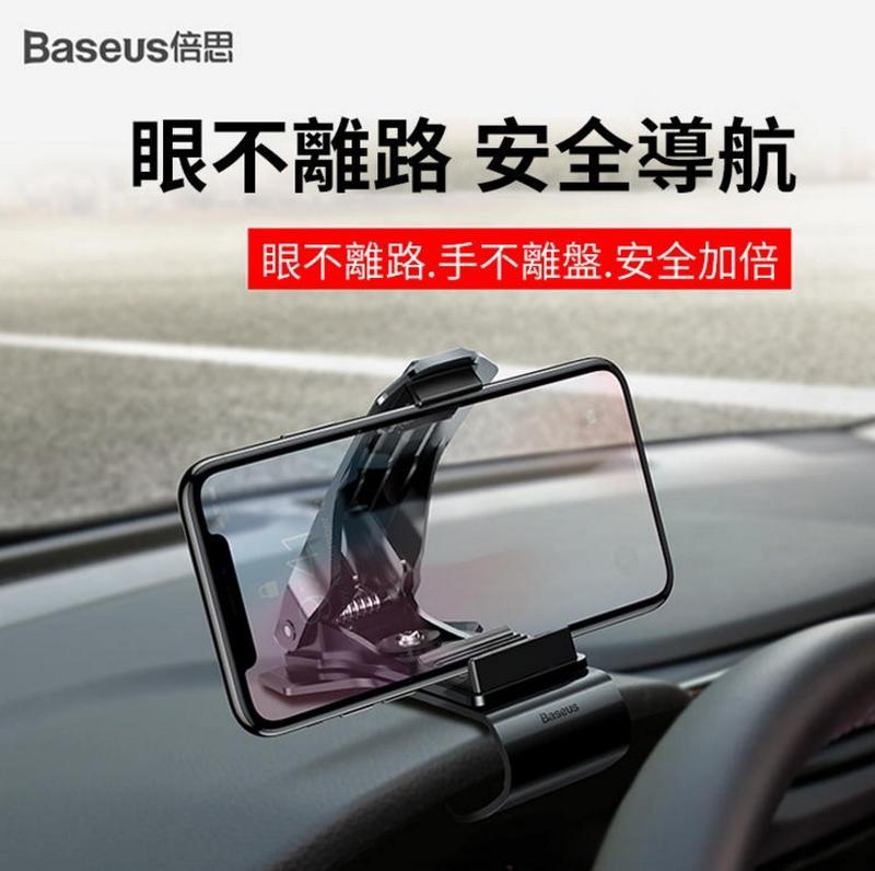 倍思Baseus 大嘴 車用支架儀錶盤 夾式 手機支架 倍思 360旋轉 導航支架 汽車支架 343B32