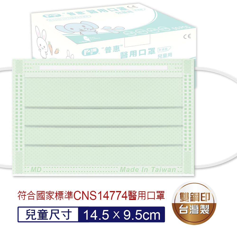 【普惠醫工】兒童與成人小臉 防疫醫用口罩--蘋果綠(50入/盒)  14.5X9.5公分