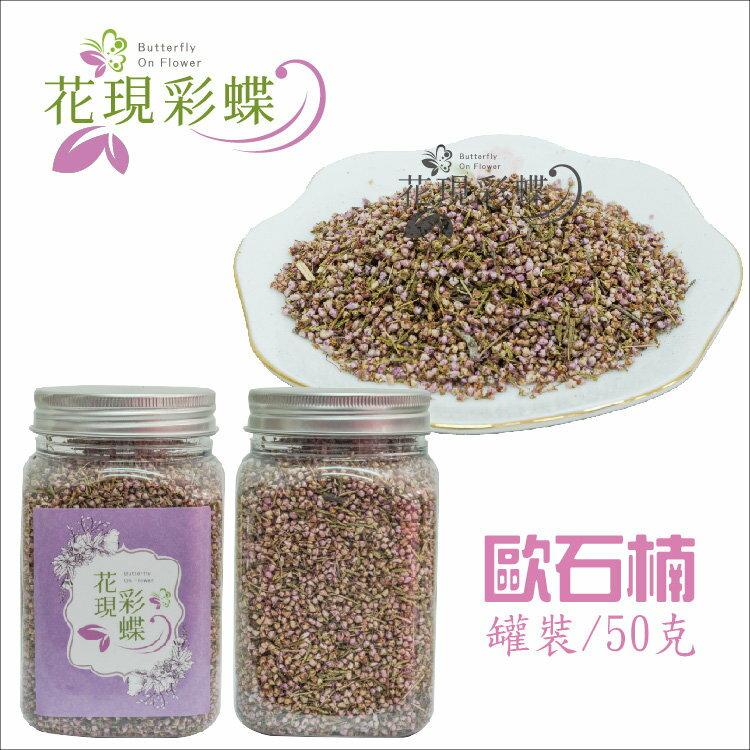 【花現彩蝶】花草茶無農藥殘留 食品級 歐石楠50g(罐裝)