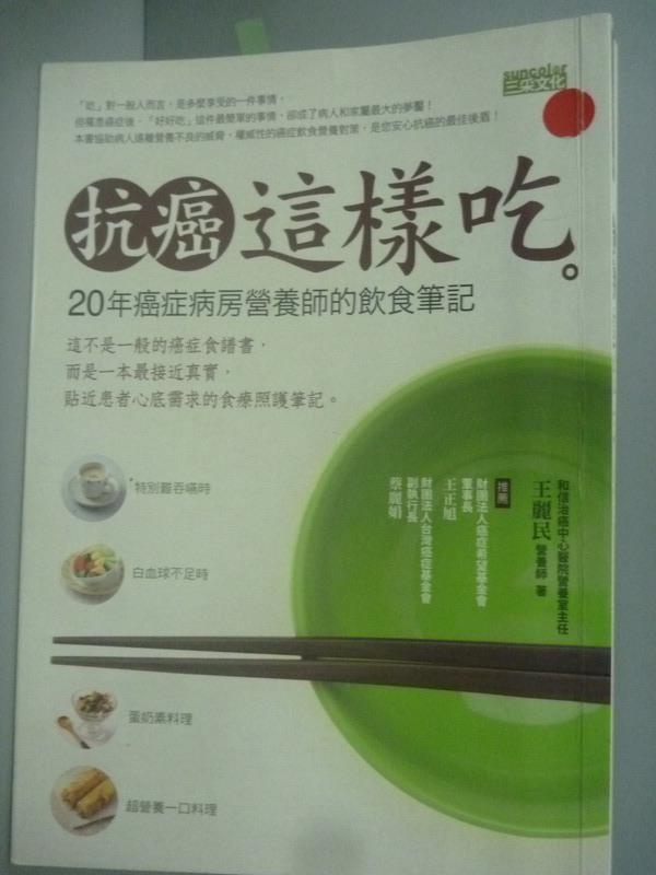 【書寶二手書T1/養生_IKU】抗癌這樣吃:20年癌症病房營養師的飲食筆記_王麗民