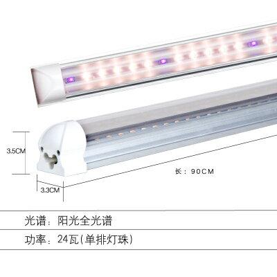 植物生長燈 家用多肉燈上色 仿太陽植物補光燈 室內光合作用生長燈led全光譜『SS2108』