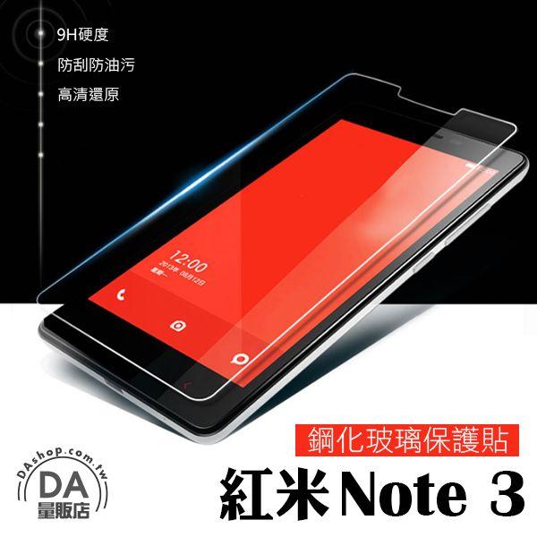 《DA量販店》紅米 note3 鋼化膜 鋼化 玻璃 保護膜 9H 保護貼(80-2707)