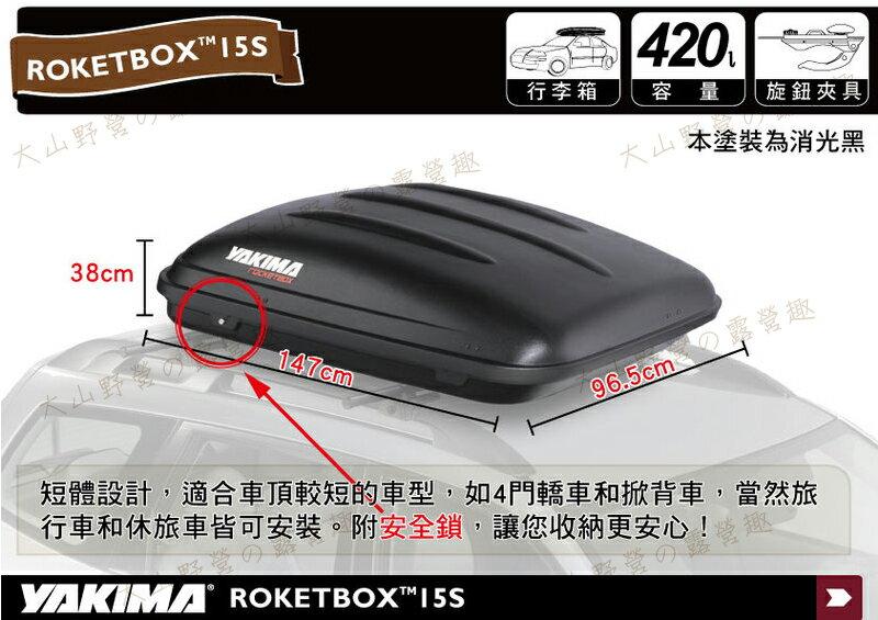 【露營趣】安坑特價 YAKIMA ROCKET 15S 420L 火箭行李箱 車頂箱 旅行箱 漢堡 霧黑色
