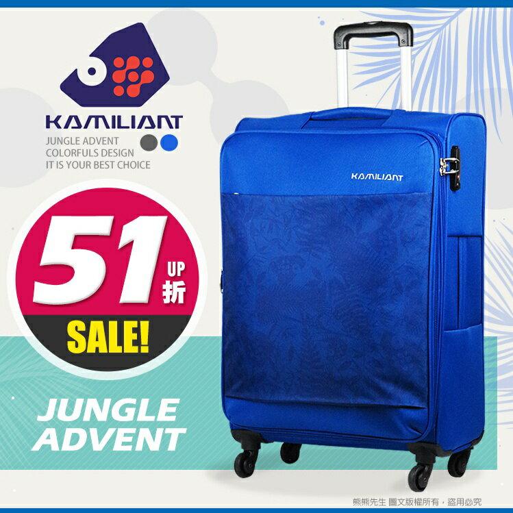 《熊熊先生》新秀麗Kamiliant特賣52折 Samsonite卡米龍行李箱 輕量旅行箱 TSA密碼鎖軟箱 29吋叢林冒險 可擴充拉桿箱