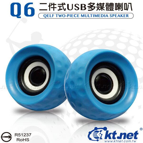 【迪特軍3C】KTNET-Q6 高爾夫球二件式USB多媒體喇叭-藍 創意喇叭/攜帶喇叭/小型喇叭/造型喇叭