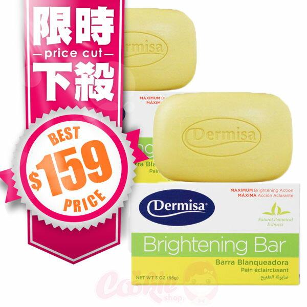 美國 Dermisa 淡斑嫩白皂(85g)【庫奇小舖】