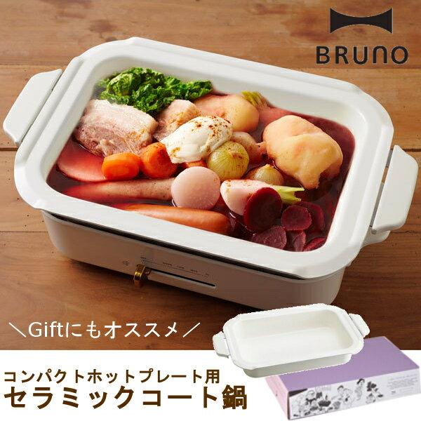 日本直送 含運/代購-日本BRUNO/BOE021/陶瓷鍋/多功能鑄鐵電烤盤專用(2-3人份量)