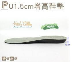 ○糊塗鞋匠○ 優質鞋材 B23 PU1.5cm增高鞋墊 支撐足弓 內增高 運動鞋 增高墊 全墊