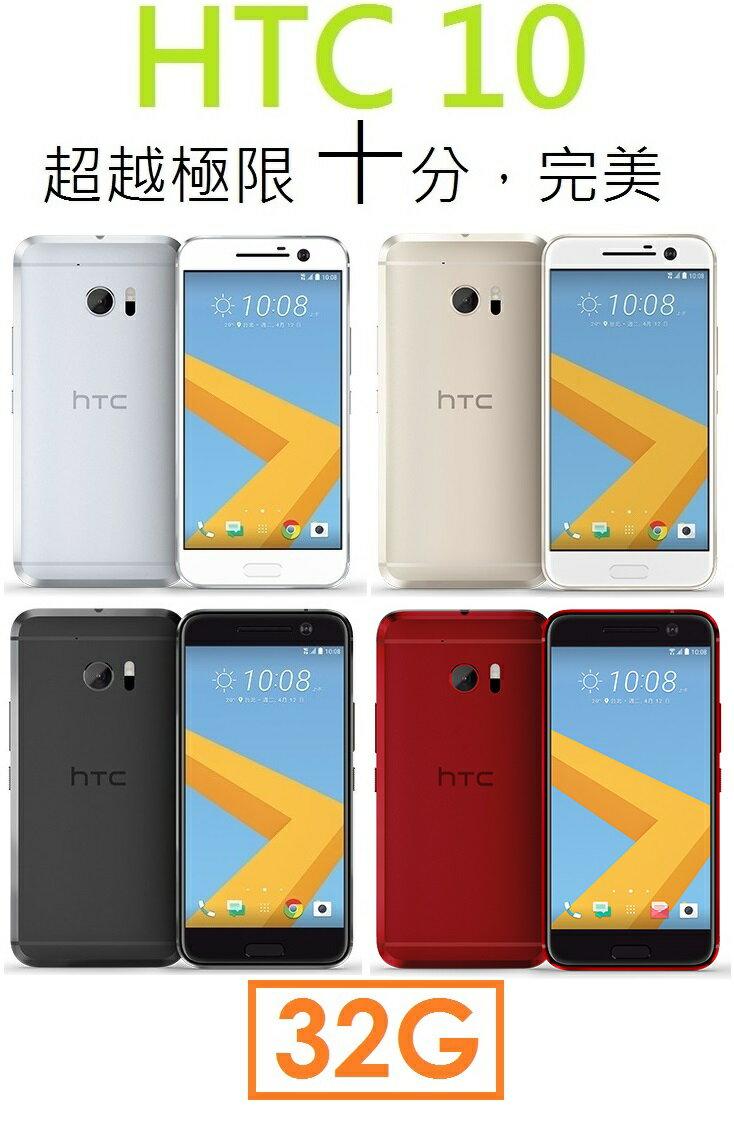 【預訂出貨】宏達電 HTC 10 四核心 5.2吋 4G/32G 4G LTE 智慧型手機●指紋辨示●NFC M10