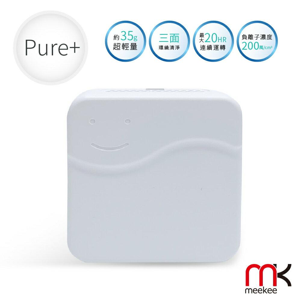 【領券再折】meekee隨身負離子空氣清淨機-Pure+純淨精靈 (台灣製造 保固1年) 0
