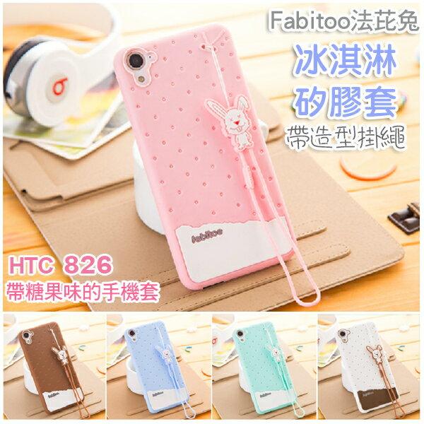 【清倉】HTC Desire 826 保護套 Fabitoo法比兔冰淇淋矽膠套 宏達電 826w 手機保護殼 帶造型掛繩