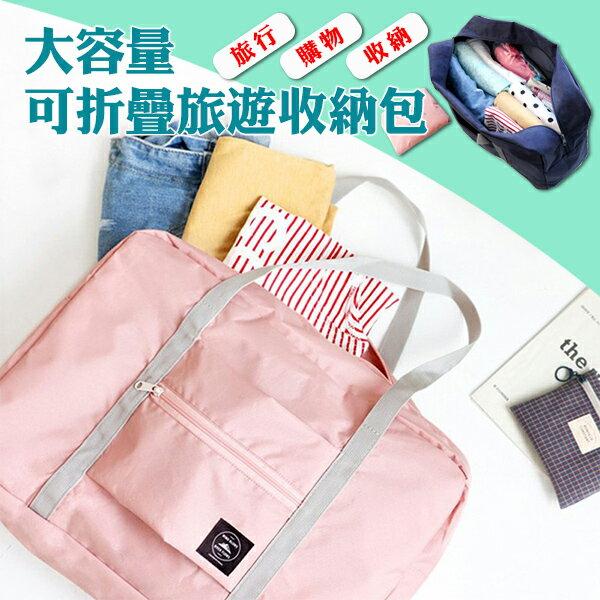 PS Mall 旅行收納袋 旅行包購物包大容量可折疊旅遊收納包【J831】 0
