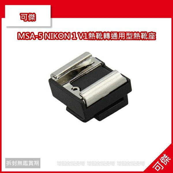 可傑 MSA-5 NIKON 1 V1熱靴轉通用型熱靴座 熱靴轉換座 可加裝 持續燈 收音麥克風