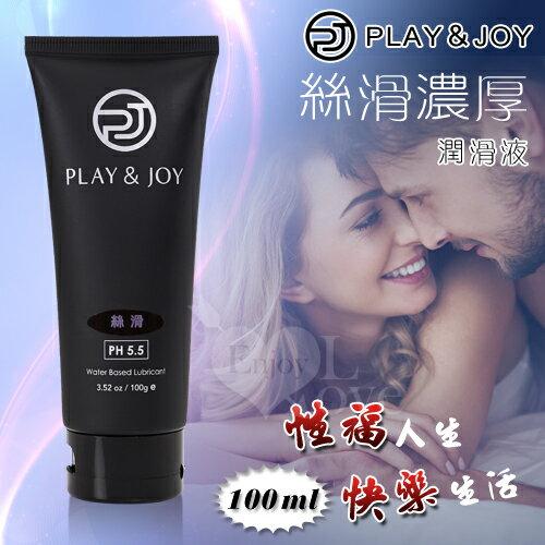 情趣用品台灣製造Play&Joy狂潮‧絲滑基本型潤滑液100g