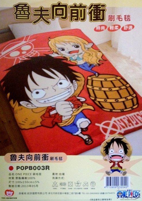權世界@汽車用品 日本 ONE PIECE 航海王/海賊王 魯夫向前衝 刷毛毯 冷氣毯 舒眠被 POPB003R