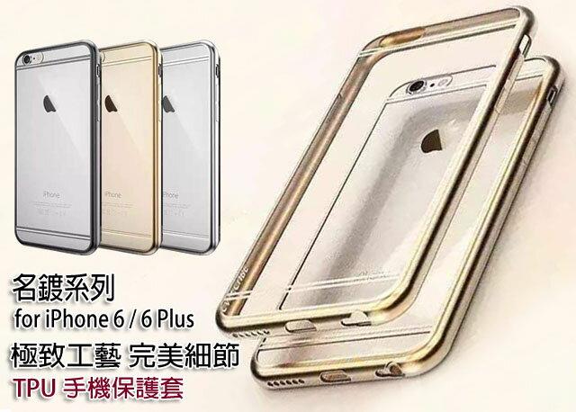 5.5吋 iPhone 6 Plus IP6S PLUS 手機套 全包覆 名鍍系列 Apple I6+ IP6+ 進口原料 超薄 TPU 保護套 軟殼 軟套 手機殼 保護殼 矽膠 背蓋 透明/禮品/贈品/TIS購物館