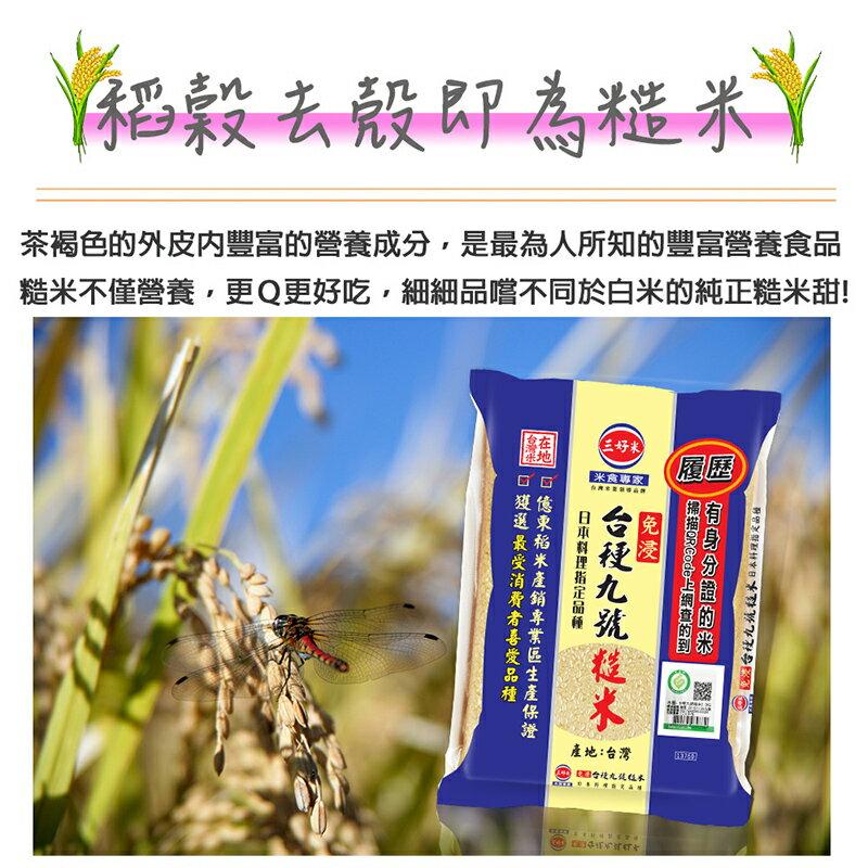 【三好米】履歷台梗九號糙米(2.2Kg) 3