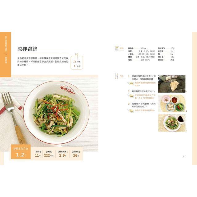 【熱銷預購】日日減醣瘦身料理:肉品海鮮.蔬食沙拉.鍋物料理,吃飽吃滿還瘦18公斤,無痛減醣瘦身家常菜111道 7