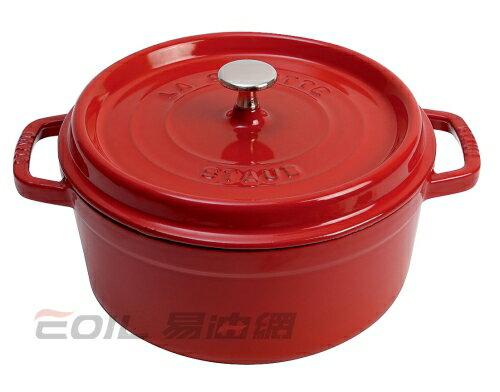 Staub 圓形鑄鐵鍋 20cm 櫻桃紅/黑色/石墨灰