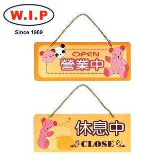 【W.I.P】2000系列標示牌-營業中/休息中2001台灣製個