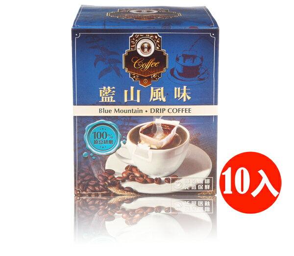 【星嵐咖啡】藍山風味 濾掛式咖啡(10g X 10包/盒)