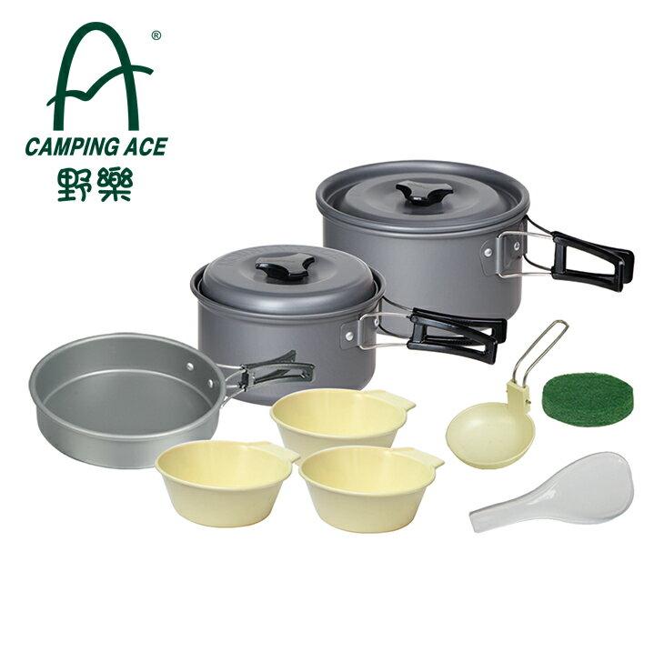 野樂2~3人硬質氧化套鍋/鍋具/露營 ARC-1523野樂 Camping Ace