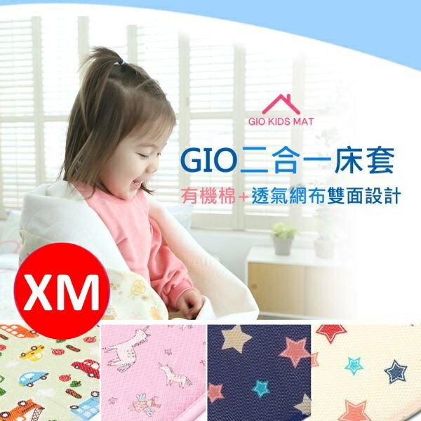 領券$1280韓國GIO二合一床套-有機棉透氣排汗布雙面設計XM號(70cm×120cm一般大床)【寶貝樂園】