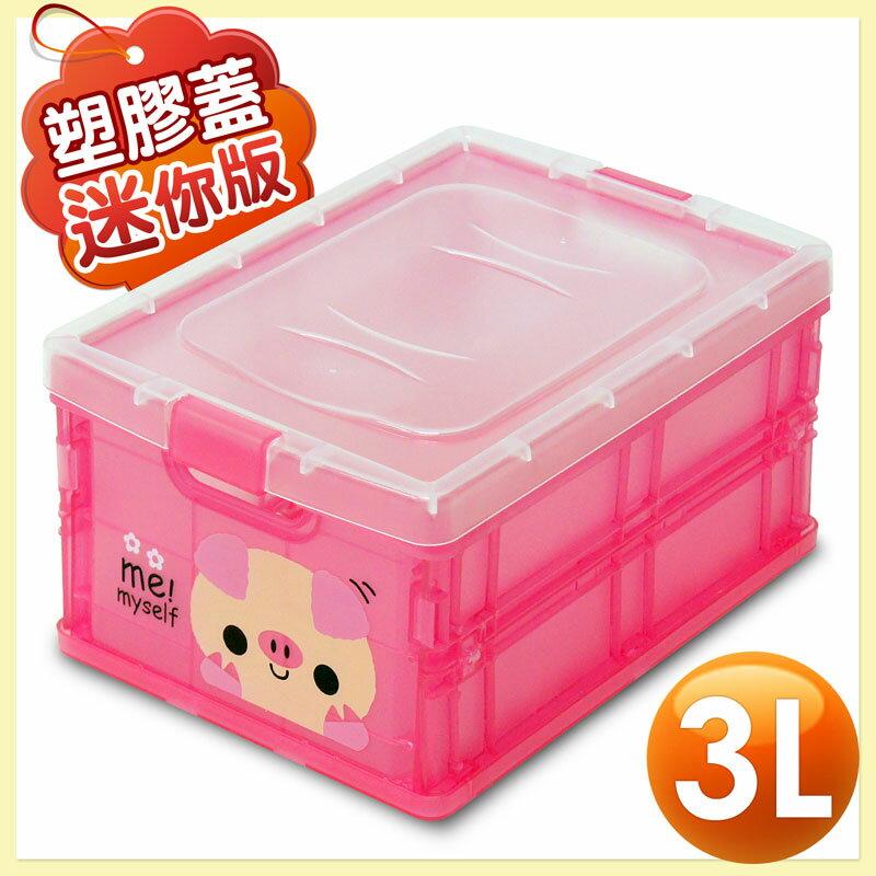 WallyFun 迷你版輕巧折疊收納箱(3L塑膠蓋款) -多款顏色可選擇