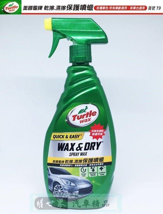 權世界@汽車用品 美國龜牌Turtle Wax 乾擦 濕擦 保護噴蠟 輕鬆快速 769ml 全車色適用 T9