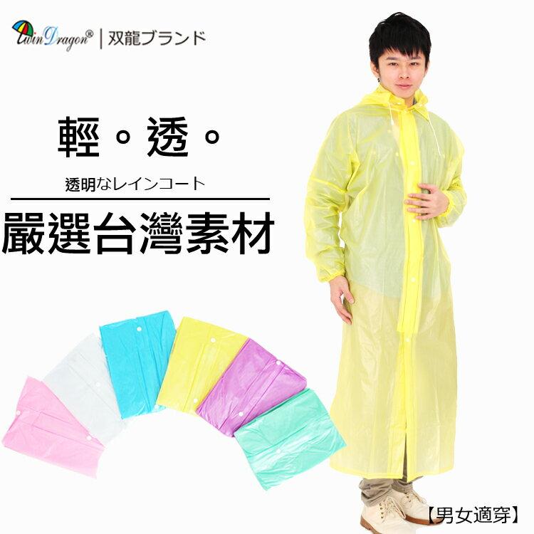 【雙龍牌】嚴選台灣素材 透明水晶前開式雨衣 扣子/拉鍊/束口/雨帽 EE