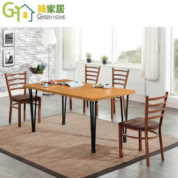 【綠家居】托洛利時尚5尺實木餐桌椅組合(一桌四椅)