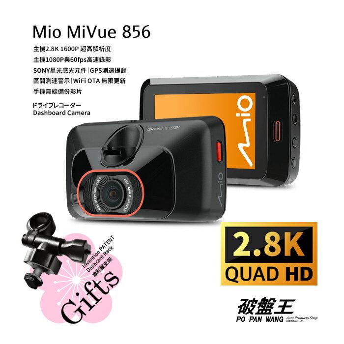 Mio MiVue 856 2.8K 超高解析度 GPS測速 行車記錄器【贈16G】區間測速 WiFi 無線更新 遠端備份 SONY星光 破盤王 台南