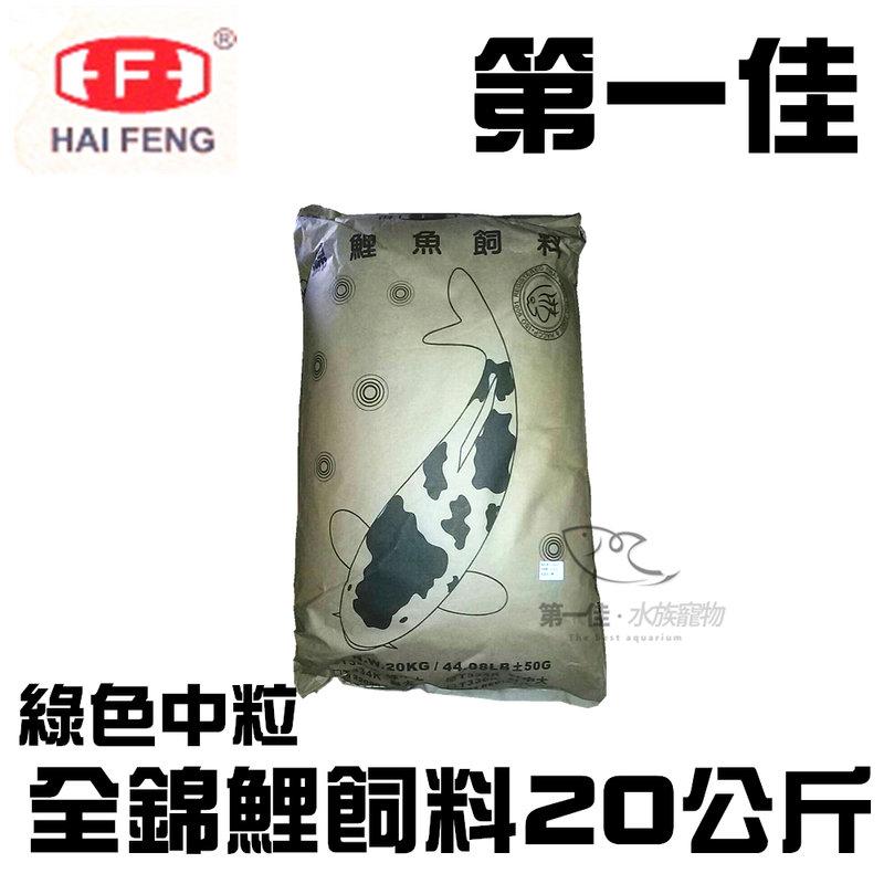 [第一佳水族寵物] 海豐koi 全錦鯉飼料[綠色中粒]20公斤裝 免運