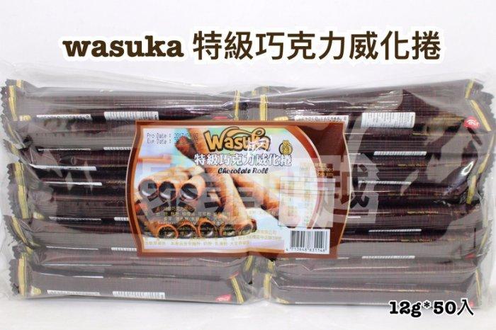 {泰菲印越 } 印尼 wasuka 特級巧克力威化捲