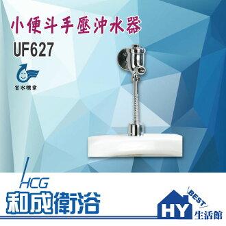 HCG 和成 UF627 小便斗手壓沖水器 -《HY生活館》水電材料專賣店