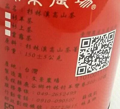 文景農場 杉林溪高山杉羊茶(150g/瓶) [大買家]