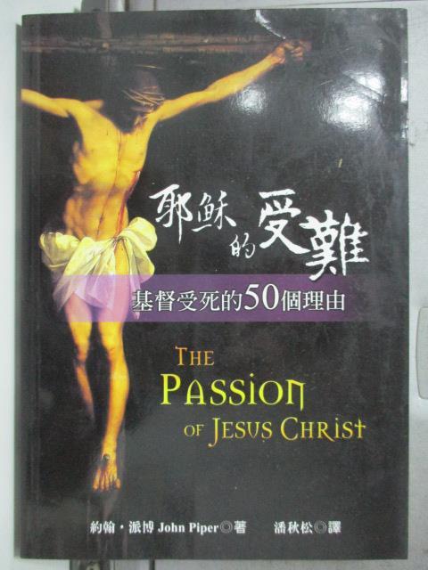 【書寶二手書T1/宗教_HEX】耶穌的受難_約翰‧派博