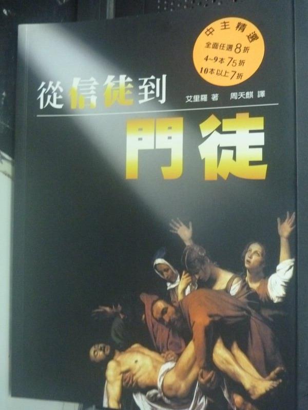 【書寶二手書T3/宗教_LMJ】從信徒到門徒_艾馬斯