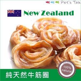 狗仔店~100%紐西蘭天然牛筋圈-500G Pet\
