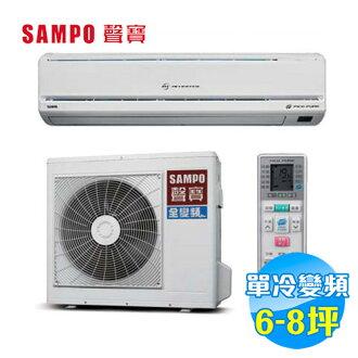 聲寶 SAMPO 單冷變頻 一對一分離式冷氣 頂級PA系列 AU-PA50D / AM-PA50D