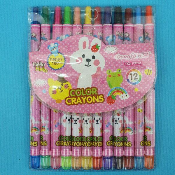 12色旋轉蠟筆 東奇DQ-10012(長型袋裝) / 一小組12色入(促79) 彩桿-萬 1