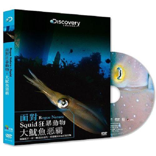 面對狂暴動物:大魷魚惡霸DVD