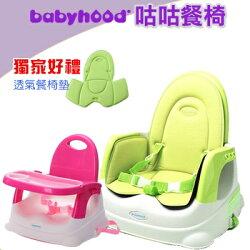 babyhood 咕咕餐椅豪華組 (附透明餐盤)加碼送透氣椅墊
