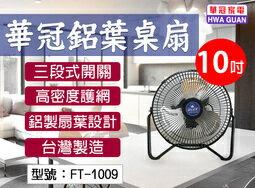 【尋寶趣】10吋鋁葉桌扇 三段開關 上下角度調整 高密度護網 鋁製扇葉 電風扇 電扇 桌扇 台灣製 FT-1009