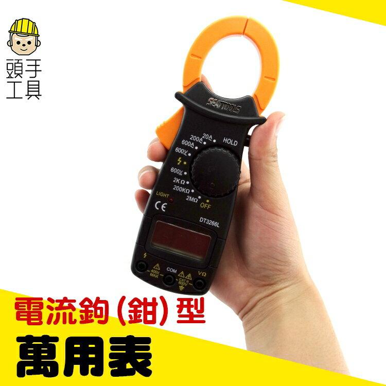 利器 勾表 啟動電流直流交流電壓 啟動電流 交流電流600A 電阻 具帶電帶火線辦別