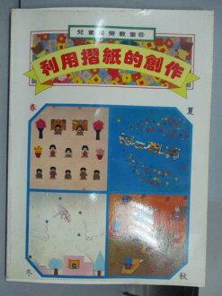 【书宝二手书T1/少年童书_PCB】利用折纸的创作_儿童美劳教室6