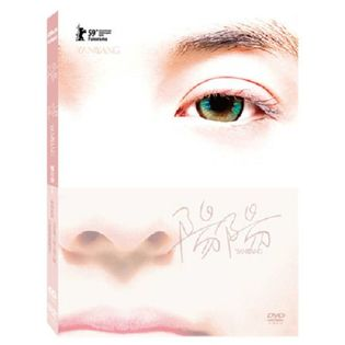陽陽DVD精裝雙碟版+電影書張榕容張睿家