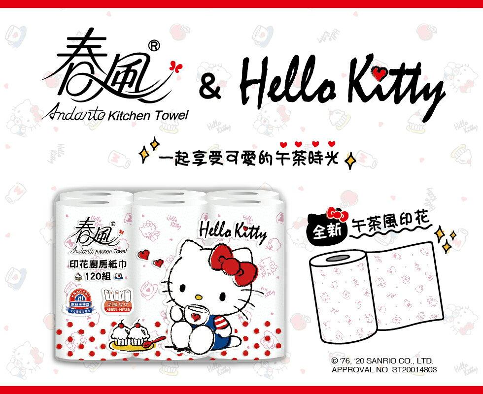 春風 印花廚房紙巾-Kitty分享篇 6捲8串共48入/箱(HACCP食品級驗證)