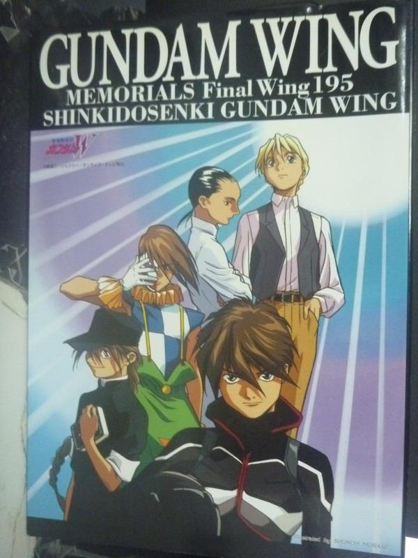 【書寶二手書T2/攝影_YDE】Gundam Wing Memorials: Final Wing 195_日文書