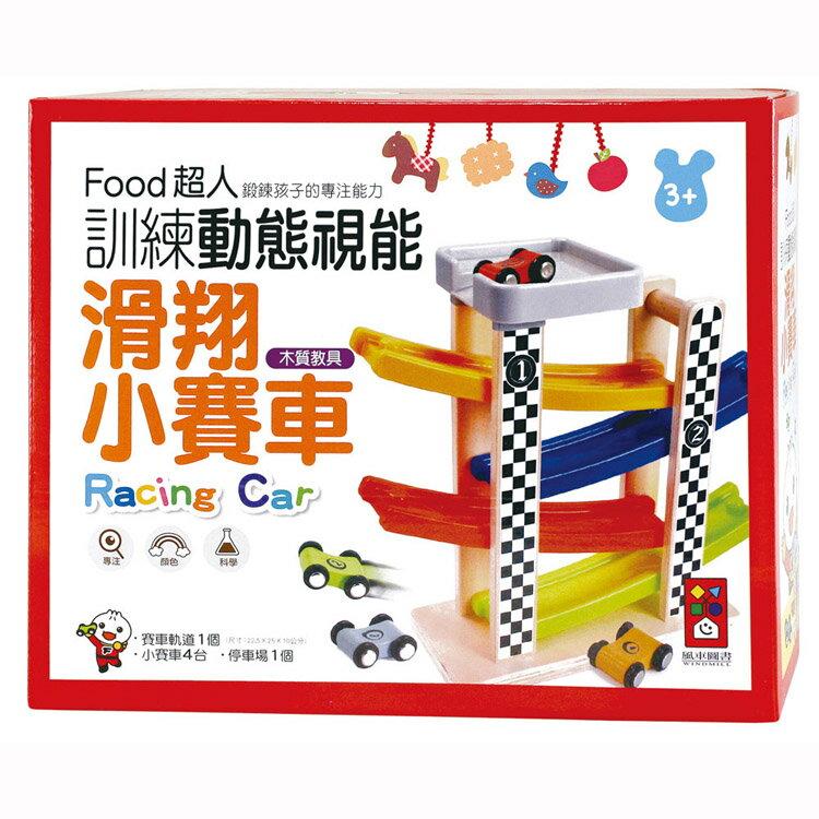 FOOD超人 滑翔小賽車【德芳保健藥妝】 0